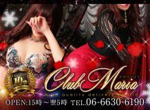 Club MARIA(クラブマリア) - 新大阪風俗