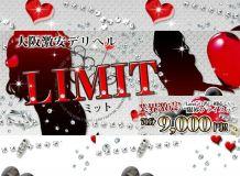 大阪激安デリヘル「Limit(リミット)」 - 新大阪