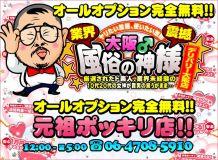 大阪♂風俗の神様デリバリー大阪店 - 新大阪