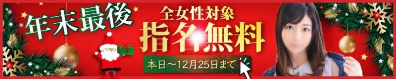 セレブガール大阪キタ - 梅田