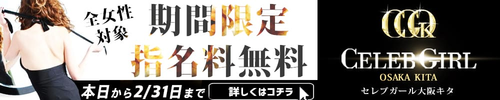セレブガール大阪キタ