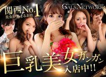 ギャルズネットワーク大阪店 - 新大阪風俗