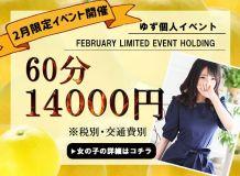 大阪デリヘル Club NANA - 新大阪