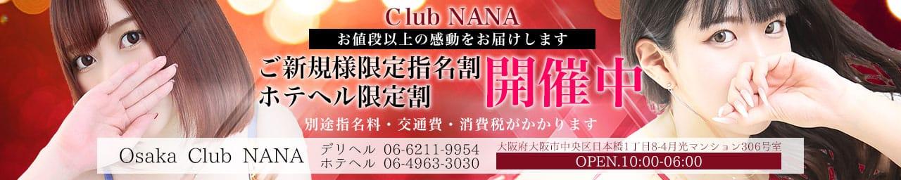 Club NANAホテヘル その3