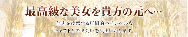 最高級デリヘル クラブリシャール - 札幌・すすきの