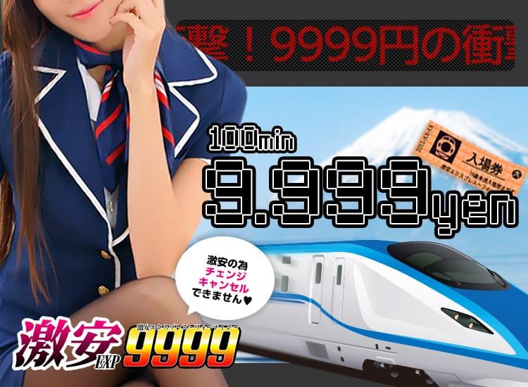 激安エクスプレス~9999~ - 立川