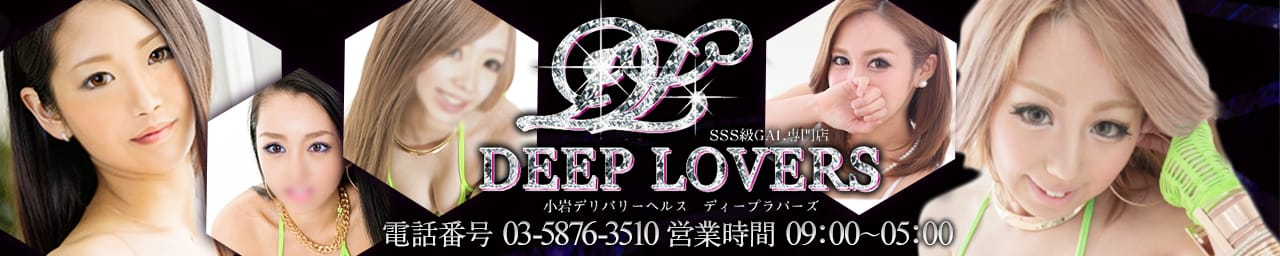 Deep Lovers