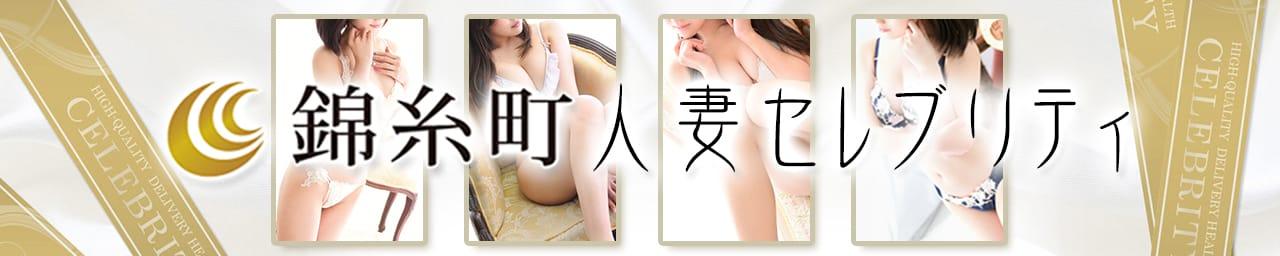 錦糸町人妻セレブリティ