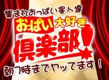 東京デリヘルおっぱい大好き倶楽部 - 錦糸町