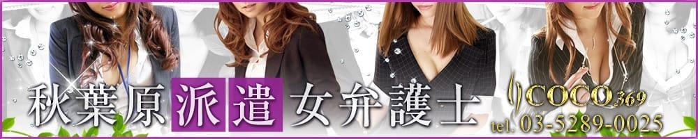 秋葉原派遣女弁護士COCO369