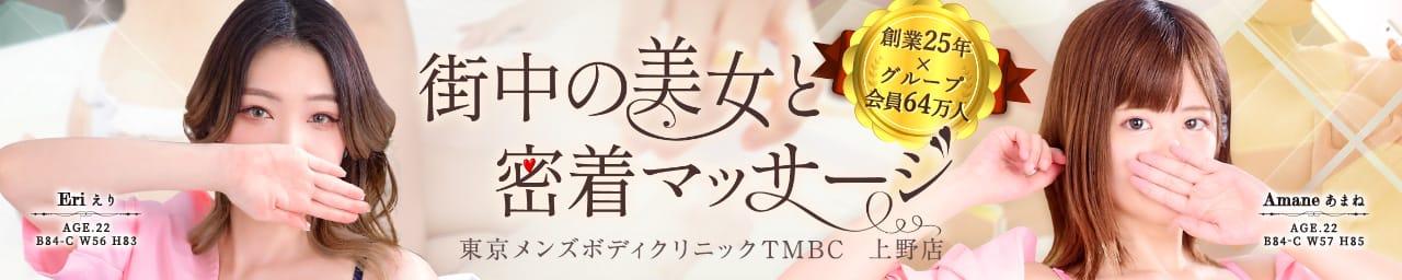 東京メンズボディクリニック TMBC 上野店(旧:上野UBC) - 上野・浅草