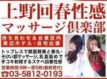 上野回春性感マッサージ倶楽部 - 上野・浅草