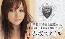 赤坂スタイル - 六本木・麻布・赤坂