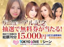 TOKYO LOVEマシーン - 新宿・歌舞伎町