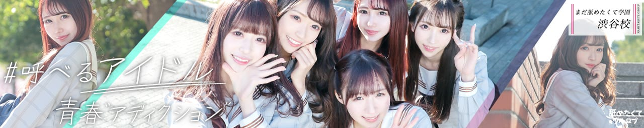 まだ舐めたくて学園渋谷校~舐めたくてグループ~