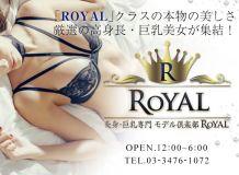 長身・巨乳専門モデル倶楽部ROYAL - 品川