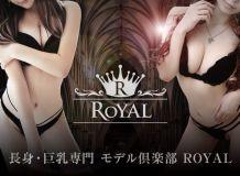 長身・巨乳専門モデル倶楽部ROYAL - 新宿・歌舞伎町