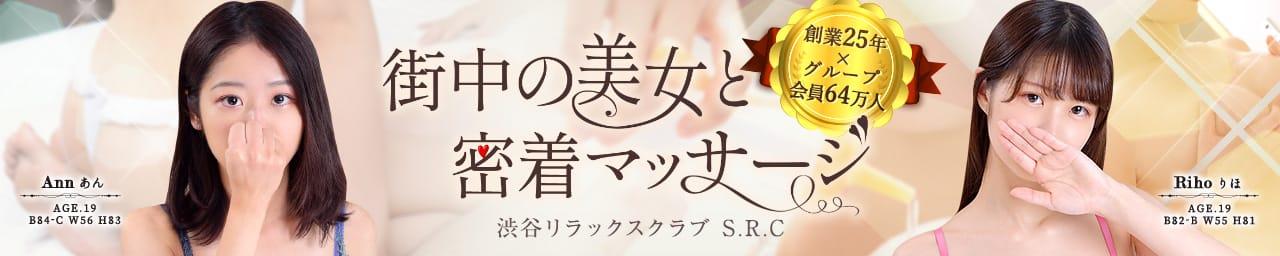 渋谷リラックスクラブ S.R.C その2
