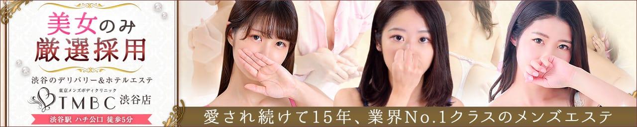 東京メンズボディクリニック TMBC 渋谷店(旧:渋谷SRC) - 渋谷