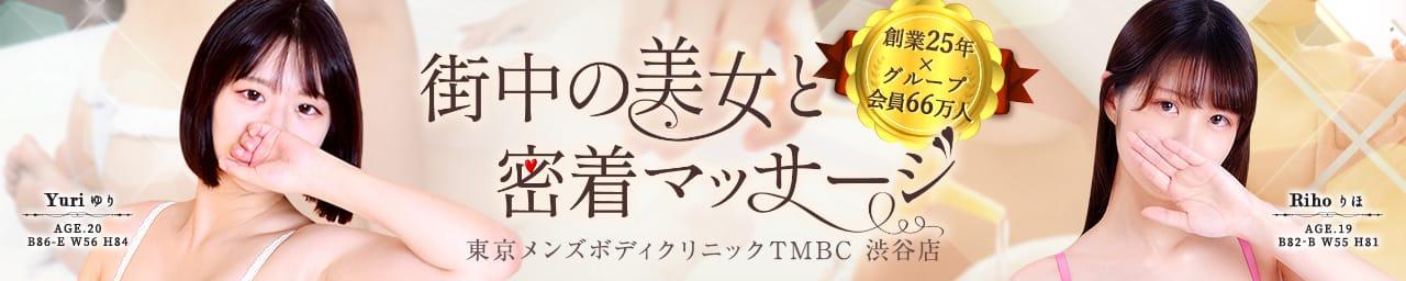 東京メンズボディクリニック TMBC 渋谷店(旧:渋谷SRC) その2