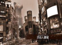 渋谷人妻城 - 渋谷