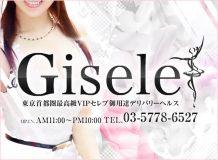 GISELE~ジゼル~ - 渋谷