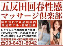 五反田回春性感マッサージ倶楽部 - 五反田