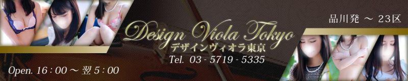デザインヴィオラ東京 - 品川
