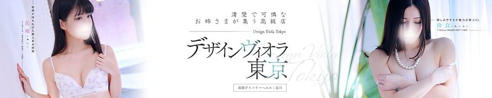 デザインヴィオラ東京 - 新橋・汐留