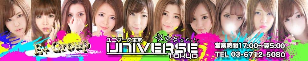 ユニバース東京