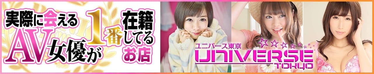 有名AV女優に会える『ユニバース東京』人気デリヘル店ランキング1位の美女揃いは本物!