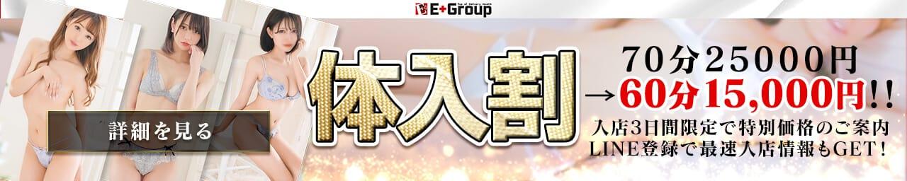 E+品川店 その3