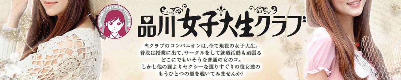 品川女子大生クラブ