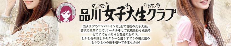 品川女子大生クラブ - 品川