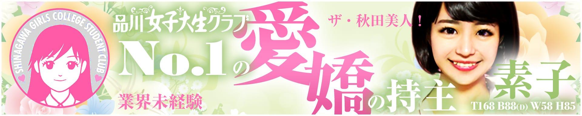 品川女子大生クラブ その3