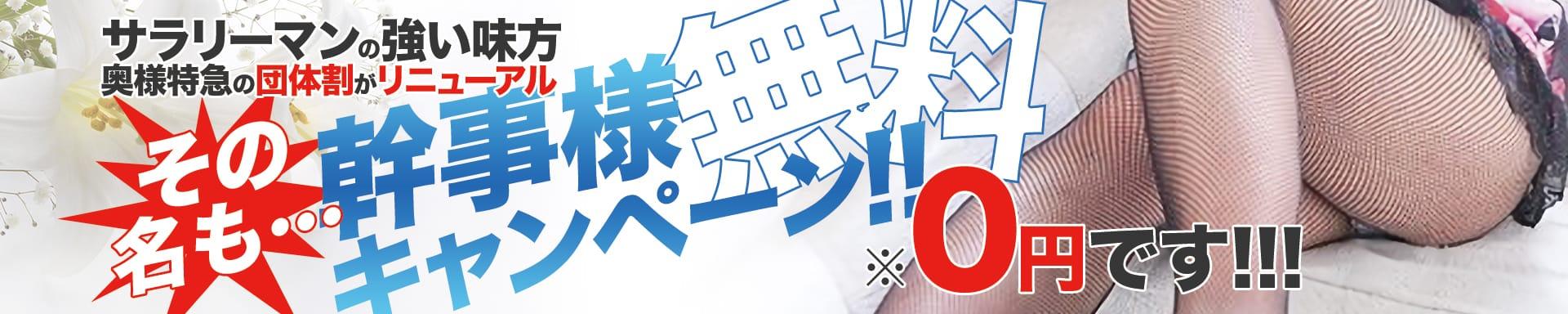 激安!奥様特急品川店 日本最安! その2