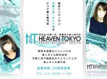 東京No.1 可愛い系・綺麗系の素人ギャル専門店 Heaven Tokyo - 新宿・歌舞伎町