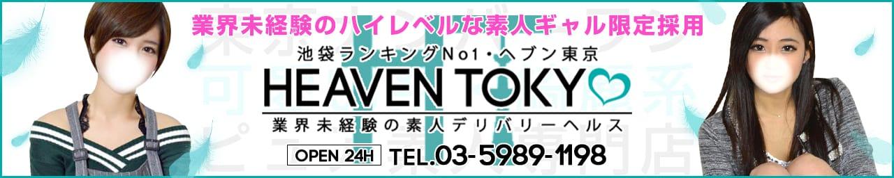 東京No.1 可愛い系・綺麗系の素人ギャル専門店 Heaven Tokyo
