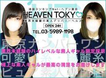 東京No.1 可愛い系・綺麗系の素人ギャル専門店 Heaven Tokyo - 池袋