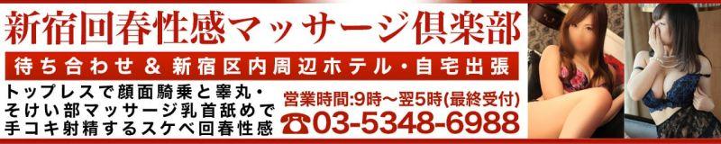 新宿回春性感マッサージ倶楽部 - 新宿・歌舞伎町