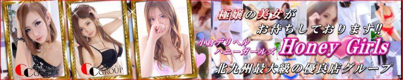 Honey Girls ~ハニーガールズ~ - 北九州・小倉