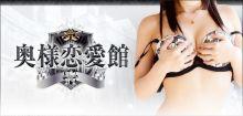 奥様恋愛館 (オクサマレンアイカン) - 北九州・小倉風俗