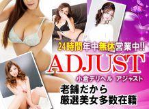 Adjust-アジャスト- - 北九州・小倉