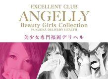 ANGELLY - 福岡市・博多風俗