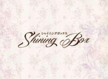 Shining Box ~シャイニングボックス~ - 福岡市・博多