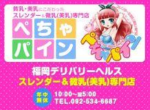 ぺちゃパイン - 福岡市・博多