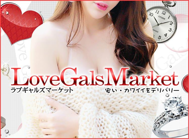 ラブギャルズマーケット - 横浜