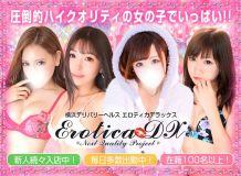 エロティカDX - 横浜