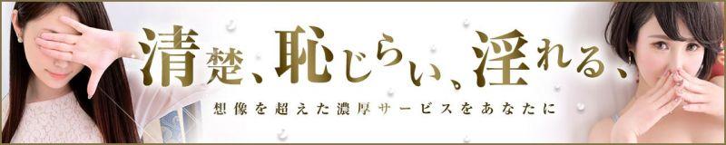 横浜人妻セレブリティ - 横浜