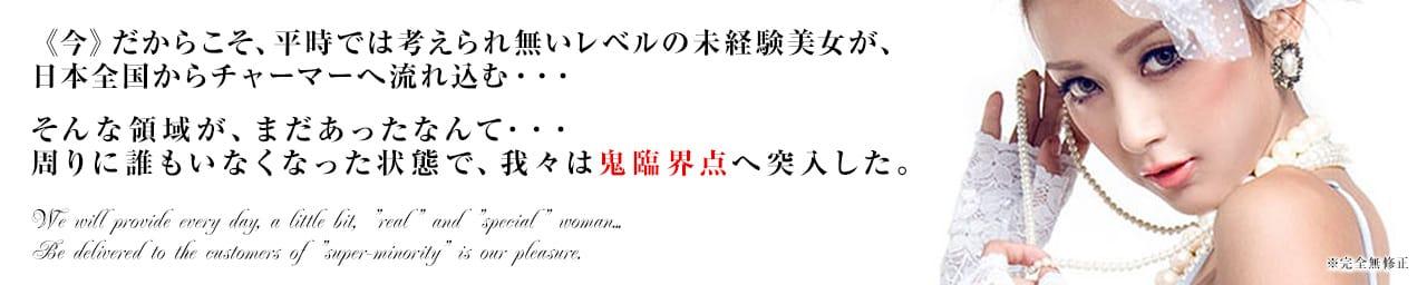 クラブチャーマー - 横浜